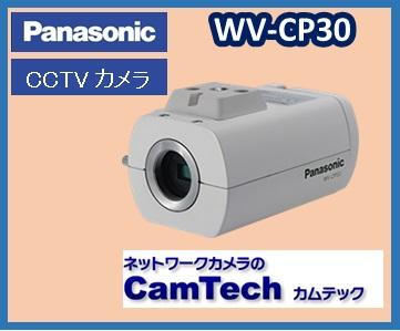 WV-CP30 パナソニック カラーテルックカメラ【送料無料】【新品】レンズ別売