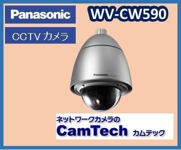 WV-CW590 パナソニック 屋外ハウジング一体型プリセットコンビネーションカラーカメラ【送料無料】【新品】