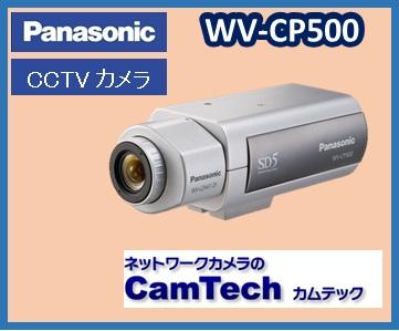 WV-CP500 パナソニック カラーテルックカメラ【送料無料】【新品】レンズ別売