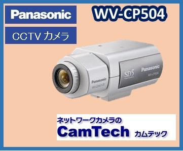 WV-CP504 パナソニック カラーテルックカメラ【送料無料】【新品】レンズ別売