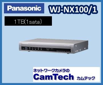 【在庫あり】WJ-NX100/1 パナソニック Panasonic ネットワークディスクレコーダー 【新品】【送料無料】