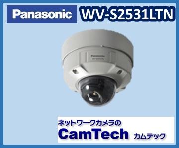 WV-S2531LTN Panasonic フルHDドーム型ネットワークカメラ 屋外タイプ【送料無料】【新品】