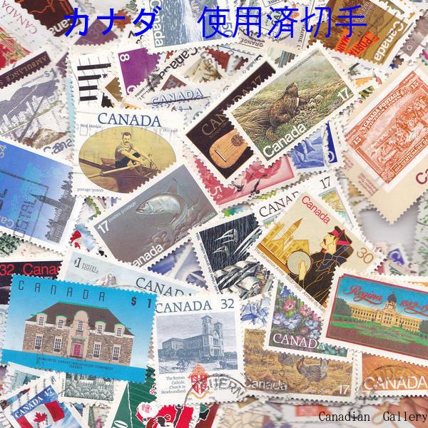カナダ 切手 パケット 使用済み切手 約 本日の目玉 SEAL限定商品 ポスト投函 100枚入り メール便配送 代引不可 同一商品も入っています