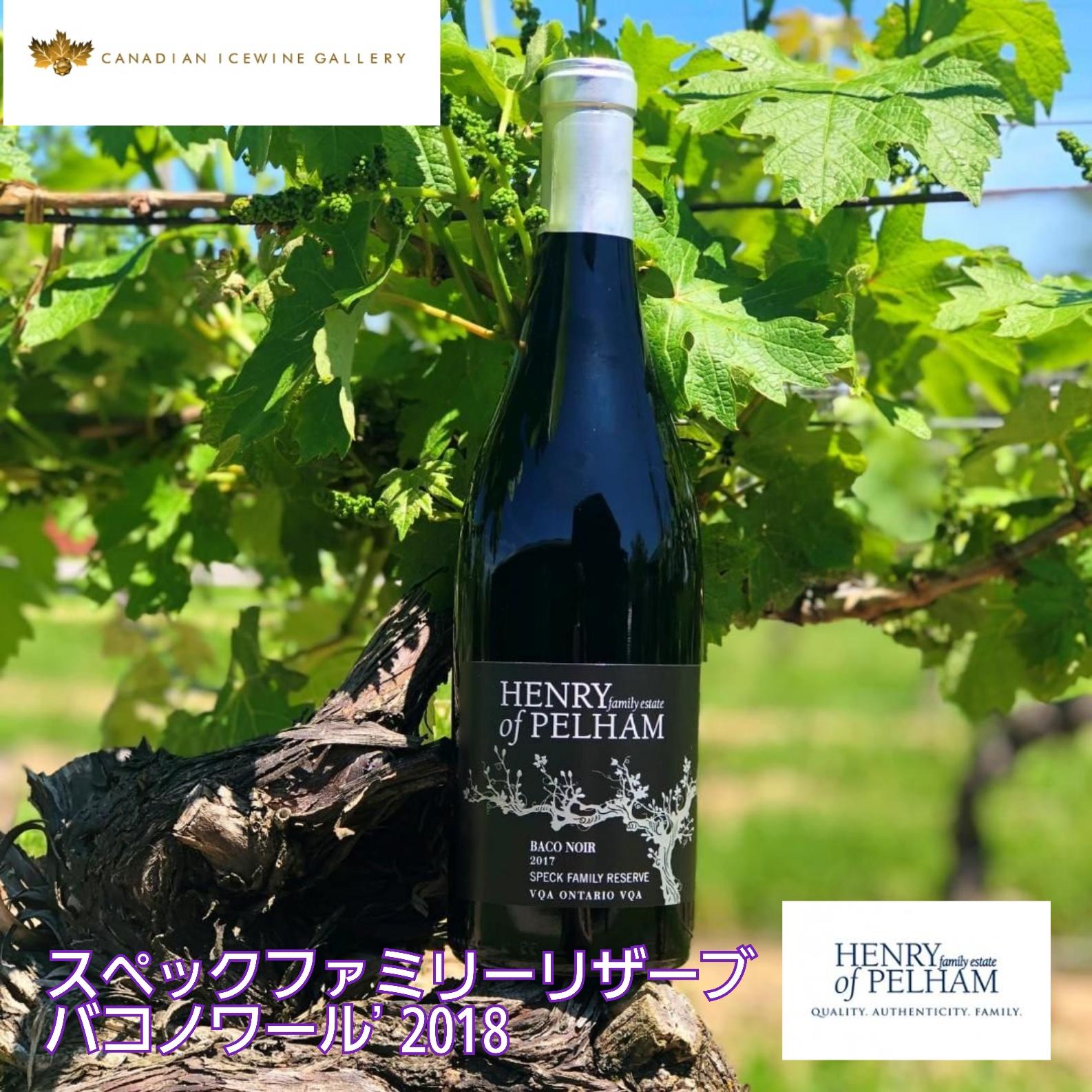 カナダワイン Henry of 贈答品 Pelham 内祝い Baco Noir バコノワールリザーヴ ヘンリーオブペルハム フルボディ Reserve 赤ワイン