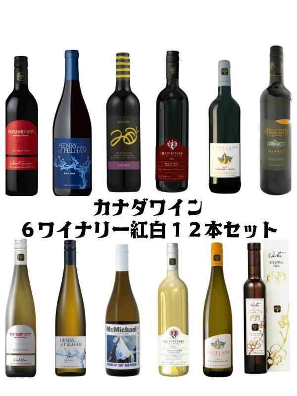 【ワイン12本セット】カナダワイン紅白12本セット(750ml) 【送料無料 市場限定】