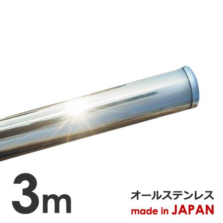 楽天市場】ステンレス 物干し竿 3m 標準太さ32mm 日本製 1本竿 ...