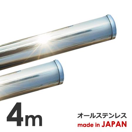 錆に強い! 物干し竿 4m 太さ32mm 2本セット 日本製 ステンレス 1本竿 ステンレス物干し竿 ランドリーポール 洗濯干し さお 強固竿 頑丈