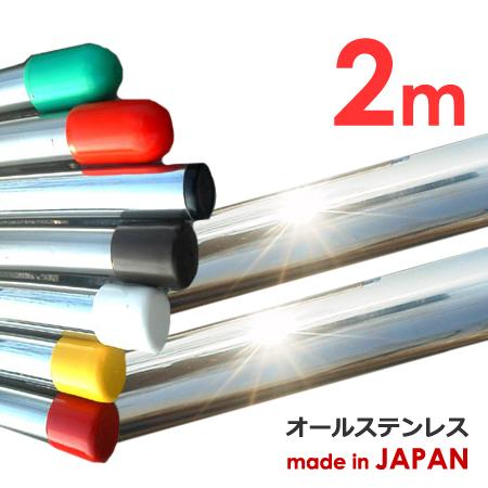 錆に強い! 物干し竿 2m 太さ32mm 2本セット 日本製 ステンレス 1本竿 ステンレス物干し竿 ランドリーポール 洗濯干し さお 強固竿 頑丈