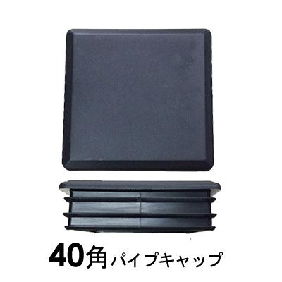 対辺40mm 4cm 抜け落ち防止機能付き 正方形角パイプ用 オープニング 大放出セール パイプエンドキャップ パイプキャップ 日本 エンドキャップ 抜け落ち防止 キャッシュレス 正方形 40角 4cm 機能付き 40mm
