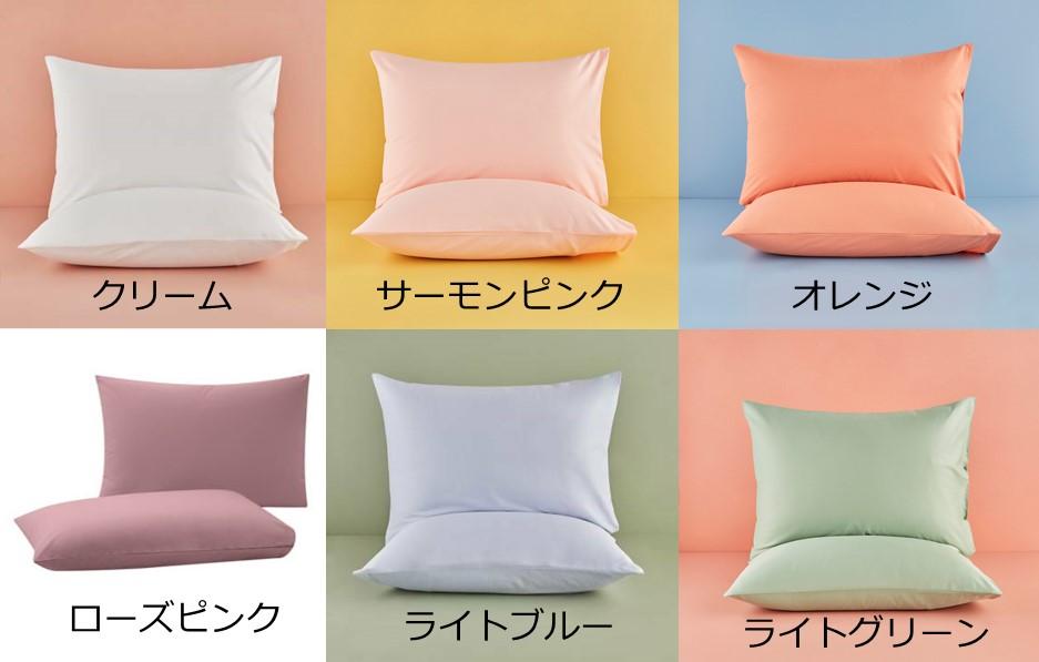 Basic ランフォース 枕カバー 2枚セット 50×70cmクリーム サーモンピンク オレンジ ローズピンク ライトブルー ライトグリーン 50×70cm 綿100% クリーム ブルー グリーン ベッド さわやか かわいい 外国風 まくら 爽やか 枕 寝具 外国製 海外 ベッドルーム 捧呈 明るい 品質保証 おしゃれ 外国