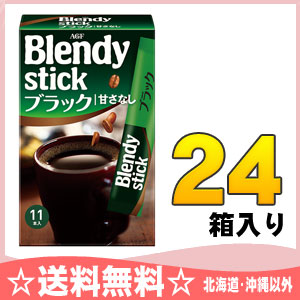 宏富 blendy 棍子黑色甜味没有 11 x 24 盒进入 [Blendy 棒无糖黑拄杖无甜味。