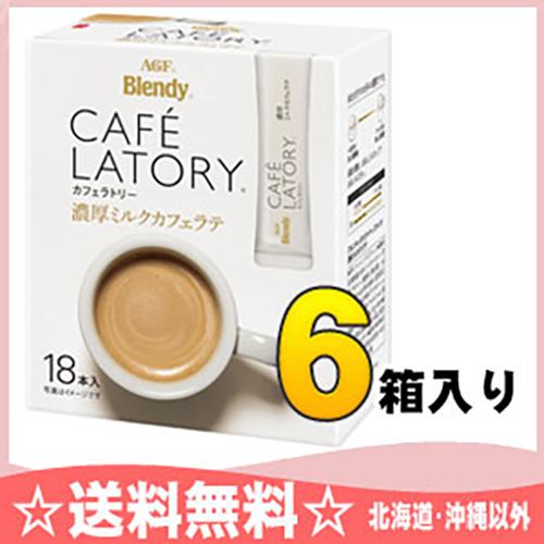 宏富 blendy caferatorystick 浓缩牛奶咖啡晚 18 x 6 框输入 [即时拿铁咖啡牛奶咖啡棒。