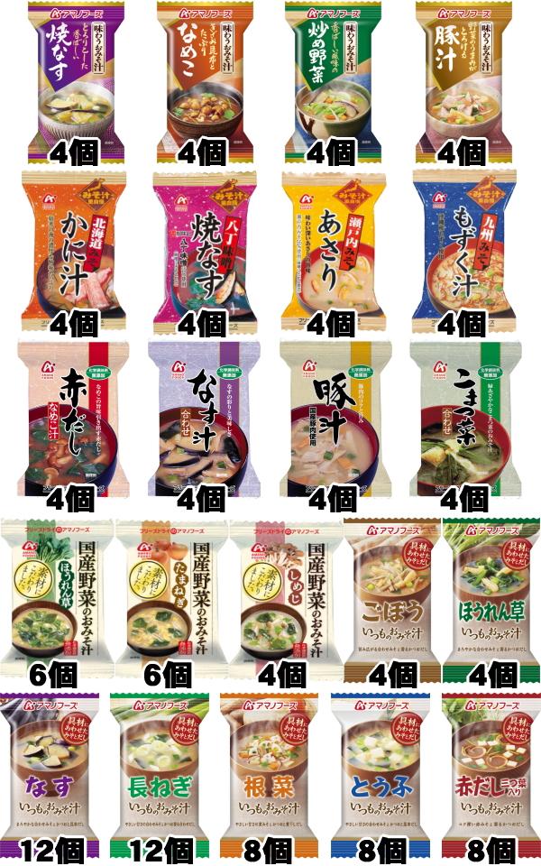 アマノフーズ フリーズドライ 味噌汁 22種 120食セット