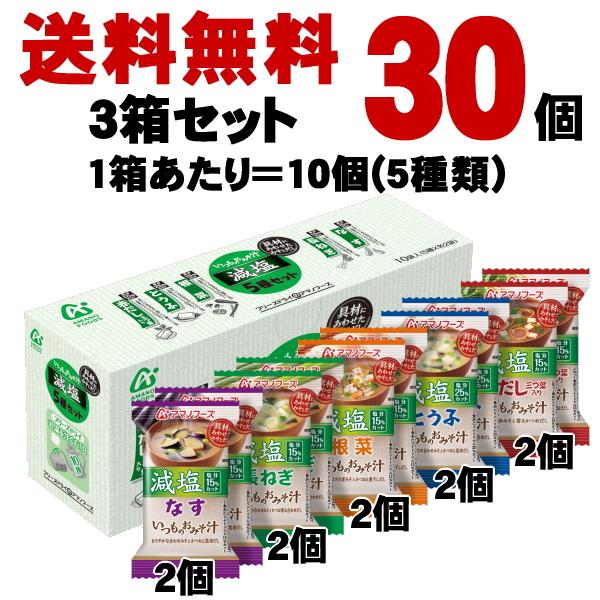 아마 식품 냉동 건조 당뇨 환자용 평소이 된 장 국 5 종 30 식 세트