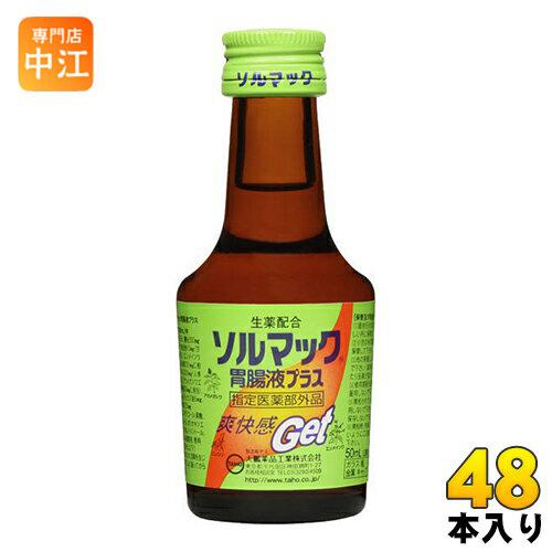 大鵬薬品ソルマック胃腸液プラス50ml瓶48本入