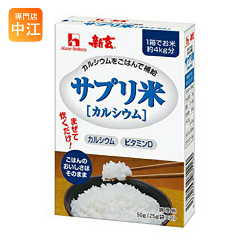 ハウスウェルネス 新玄 サプリ米(カルシウム) 50g 40箱入〔サプリメント米 ご飯と混ぜるサプリ〕
