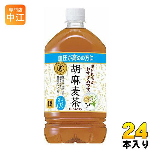 サントリー 胡麻麦茶 1.05L ペットボトル 24本 (12本入×2 まとめ買い)〔トクホ お茶〕