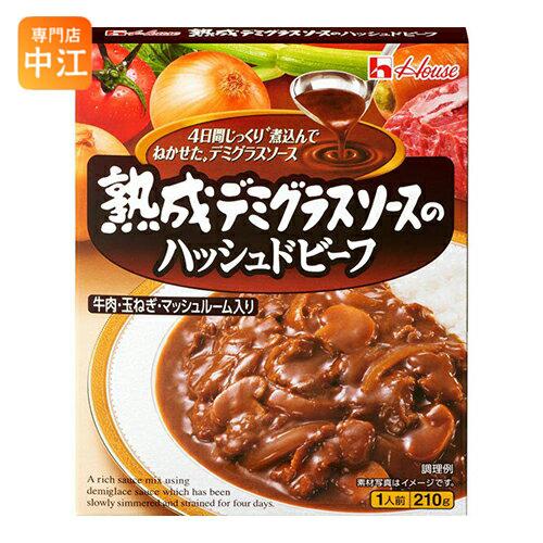 【送料無料】北海道・沖縄以外 ハウス 熟成デミグラスソースのハッシュドビーフ レトルト 210g パウチ 60個入