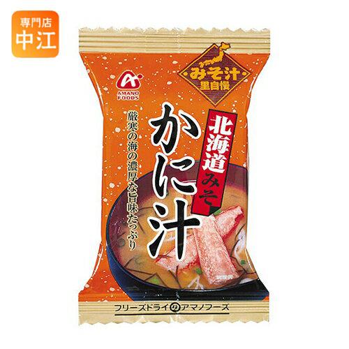〔クーポン配布中〕アマノフーズ フリーズドライ みそ汁里自慢 北海道みそ(かに汁) 9g 10袋×12箱入