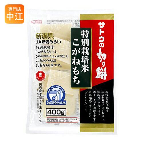 〔クーポン配布中〕佐藤食品 サトウの切り餅 特別栽培米新潟こがねもち 400g 20袋入