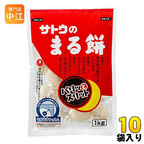 〔クーポン配布中〕佐藤食品 サトウのまる餅 パリッとスリット 1kg袋 10袋入
