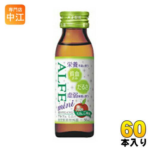 〔クーポン配布中〕大正製薬 アルフェミニ(ALFE Mini) 50ml 瓶 60本入〔栄養ドリンク〕
