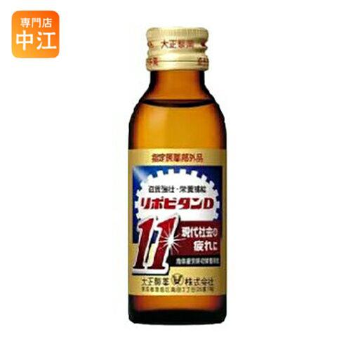 〔クーポン配布中〕大正製薬 リポビタンD11 100ml 瓶 50本入