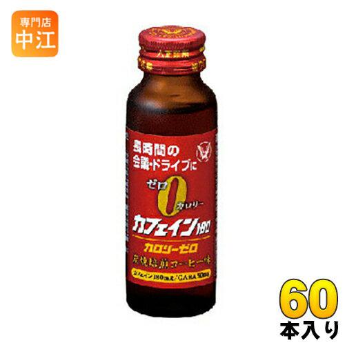 大正製薬 カフェイン180 カロリーゼロ 50ml 瓶 60本入