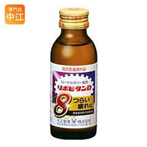 大正製薬 リポビタンD8 100ml 瓶 50本入〔栄養ドリンク〕