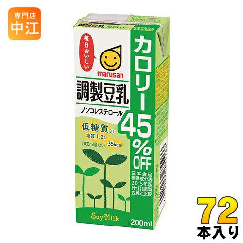 [during coupon distribution] 72 200 ml of Marusan adjustment soybean milk  calorie 45% off packs (24 Motoiri *3 bulk buyings)