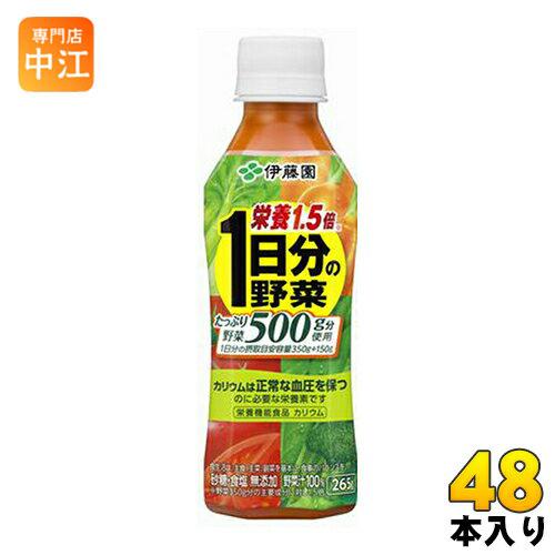 伊藤園 栄養1.5倍 1日分の野菜 265gペットボトル 48本 (24本入×2 まとめ買い) 野菜ジュース
