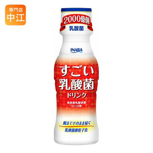 〔クーポン配布中〕いなば食品 2000億個乳酸菌 すごい乳酸菌ドリンク 100ml ペットボトル 100本 (50本入×2 まとめ買い)〔乳性飲料〕