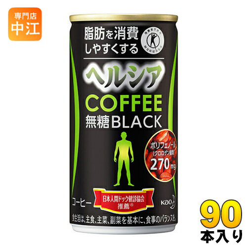 花王 ヘルシアコーヒー 無糖ブラック 185g 缶 90本 (30本入×3 まとめ買い)