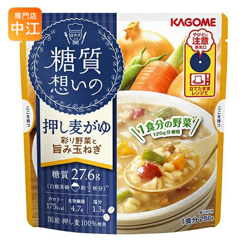 〔クーポン配布中〕カゴメ 糖質想いの 押し麦がゆ 彩り野菜と旨み玉ねぎ 250g パウチ 40個入