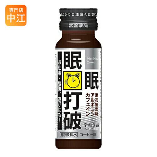 常盤薬品 眠眠打破 50ml 瓶 100本 (50本入×2 まとめ買い)