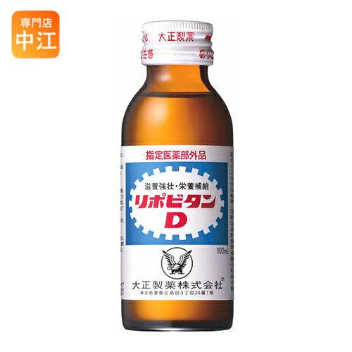 〔クーポン配布中〕大正製薬 リポビタンD 100ml 瓶 100本 (50本入×2 まとめ買い)