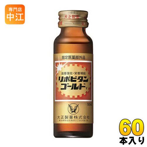 〔クーポン配布中〕大正製薬 リポビタンゴールドV 50ml 瓶 60本入
