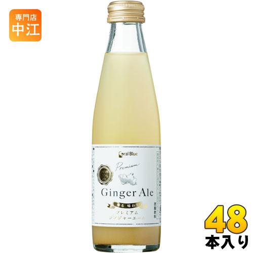 コーラルブルー 香る味わうプレミアムジンジャーエール 200ml 瓶 48本 (24本入×2まとめ買い)