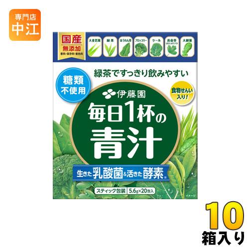 〔クーポン配布中〕伊藤園 緑茶ですっきり飲みやすい 毎日1杯の青汁 20包入 10箱入