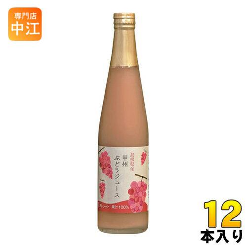 〔クーポン配布中〕島根ワイナリー ぶどうジュース 甲州 500ml 瓶 12本入