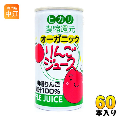 〔クーポン配布中〕光食品 オーガニック りんごジュース 190g 缶 90本 (30本入×3まとめ買い)