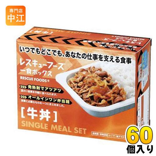 〔クーポン配布中〕ホリカフーズ レスキューフーズ 一食ボックス 牛丼 12箱入×5まとめ買い