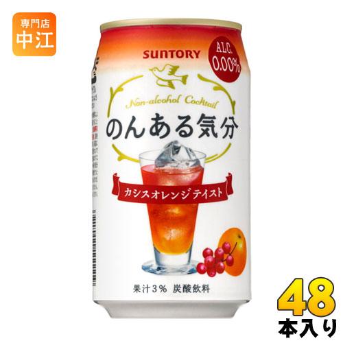 サントリー のんある気分 カシスオレンジ 350ml 缶 48本 (24本入×2 まとめ買い)