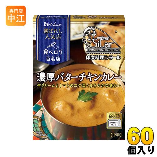 【送料無料】北海道・沖縄以外 ハウス 選ばれし人気店 濃厚バターチキンカレー 180g 30個入×2まとめ買い