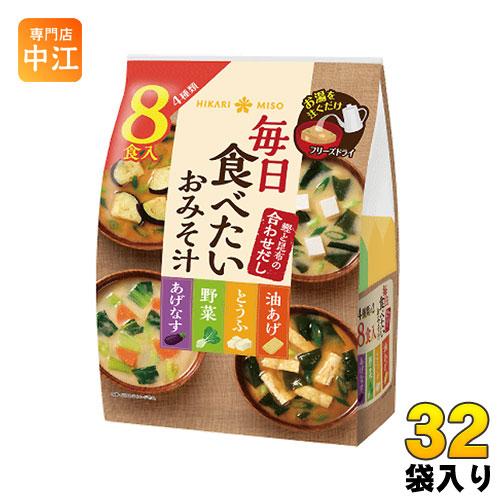 〔クーポン配布中〕ひかり味噌 毎日食べたいおみそ汁 8食×32袋入り