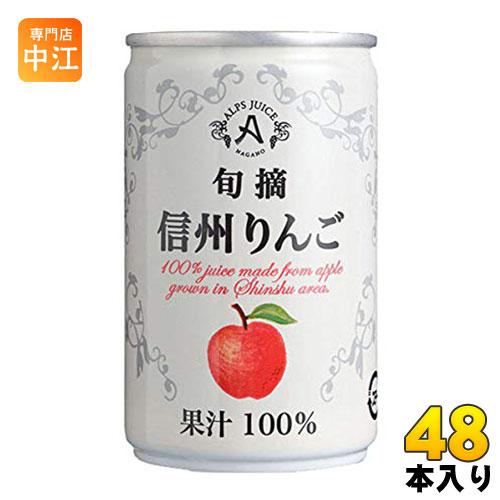 アルプス 旬摘 信州りんご 160g 缶 48本 (16本入×3 まとめ買い)