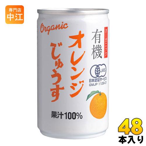 アルプス 有機オレンジじゅうす 160g 缶 48本 (16本入×3 まとめ買い)