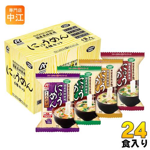 アマノフーズ フリーズドライ にゅうめん詰め合わせ 4種セット 4食×6箱入