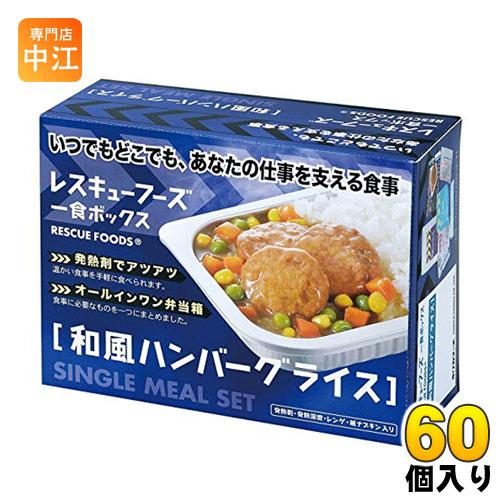 〔クーポン配布中〕ホリカフーズ レスキューフーズ 一食ボックス 和風ハンバーグライス 12箱入×5まとめ買い