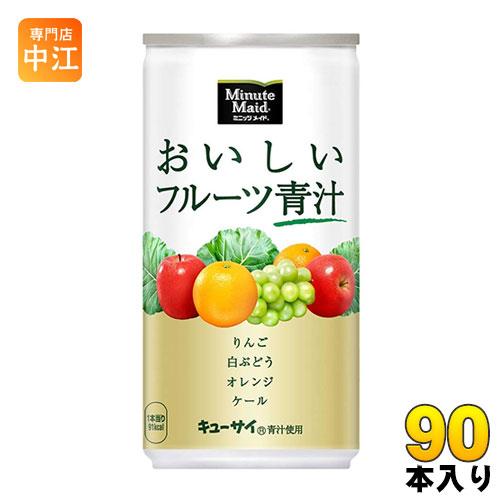 コカ・コーラ ミニッツメイド おいしいフルーツ青汁 190g 缶 90本 (30本入×3まとめ買い)
